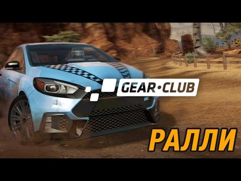 Gear Club - Ралли. Режим экономии (ios) #6