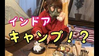 【キャンプ女子おすすめ】キャンプ気分を味わえるカフェ!【人に教えたくない】