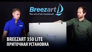 Обзор и разборка приточной вентиляционной установки Breezart 350 Lite