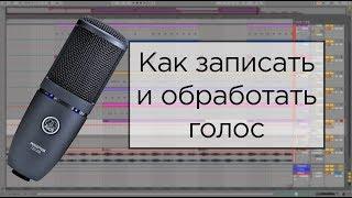 Запись и обработка голоса в ableton live 10