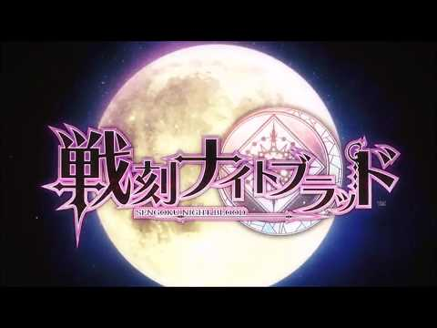 Sengoku Night Blood - Opening Song [HD]