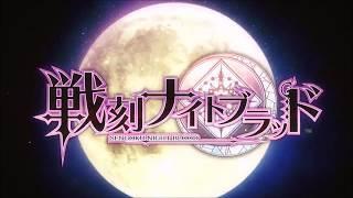 Gambar cover Sengoku Night Blood - Opening song [HD]