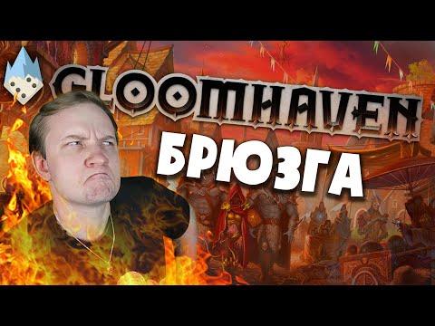 Брюзга: Gloomhaven (Обзор)
