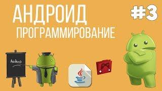Уроки Андроид программирования | #3 - Обзор Android Studio и активные состояния