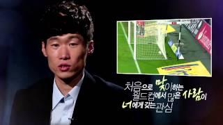 SBS [브라질월드컵] - 박지성의 영상편지