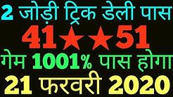 Raj Satta King Satta today|| Gali Disawar Gaziabad Faridabad satta# 21 February 2020 ka leak Satta#