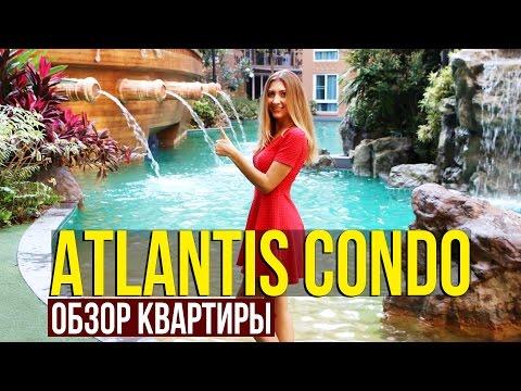 АТЛАНТИС КОНДО В ПАТТАЙЕ - АКВАПАРК И ВОДОПАД ЗА 16.000 БАТ ☼