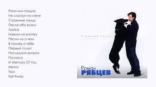 Роман Рябцев - Странные танцы (official audio album)