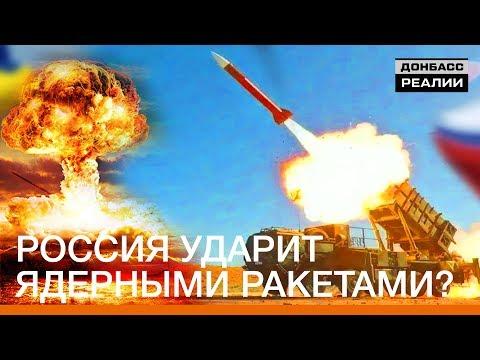 Россия ударит ядерными