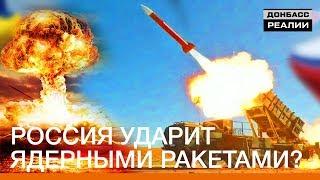 Россия ударит ядерными ракетами? | Донбасc Реалии