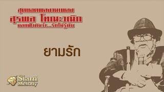 ยามรัก - ทรงสิทธิ์ รุ่งนพคุณศรี (Karaoke)