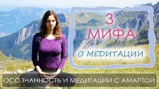3 МИФА О МЕДИТАЦИИ