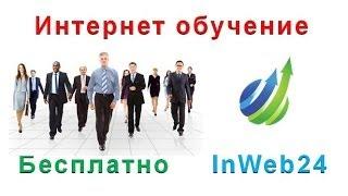 Интернет обучение Постоянно Бесплатно  Современные технологии