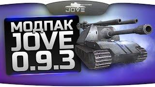 Модпак Джова к патчу 0.9.3. Лучшая сборка модов World Of Tanks. [Eng Sub]