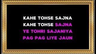 Kahe Tose Sajna - Karaoke - Maine Pyaar Kiya - Sharda Sinha