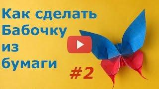 Поделки из бумаги своими руками: как сделать бабочку поделку из бумаги для детей #2(Как сделать бабочку из бумаги поделку для детей своими руками. Ставьте лайк, если понравилось видео. -~-~~-~~~-~~..., 2015-05-31T15:03:43.000Z)