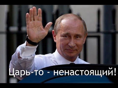 Смотреть Доказательства того, что у власти двойники путина онлайн