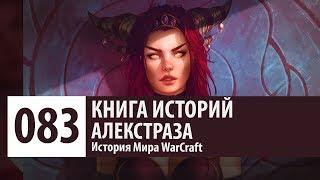 История Мира WarCraft: Алекстраза [часть 3] - (История Драконов)