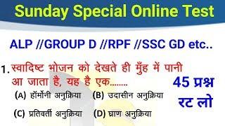 Sunday special online test quiz for ALP, group d, RPF, SSC GD etc..
