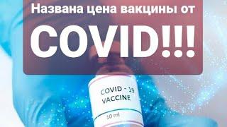 Названа цена вакцины от COVID!!! Названа дата выпуска вакцины от COVID-19!!!