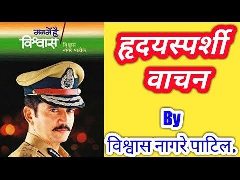 "मन में है विश्वास ""Man Mai Hai Vishwas"" Read By IPS VISHWAS NANGARE PATIL,MAHARASHTRA ,INDIA 2018"