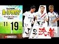 J2最終節!代表戦!週末のサッカー情報まとめ|#SKHT 2018.11.19