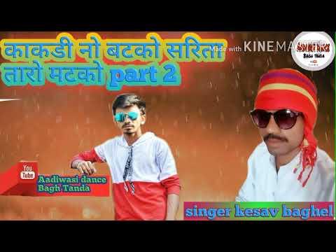 Kakdi No Batko Sarita Tharo Matko//😊😊aadiwasi Song Kesav Baghel Bagh//😊😊