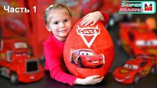 Тачки Дисней Большое яйцо с сюрпризом открываем игрушки МАК Трейлер Тягач Грузовик Mack