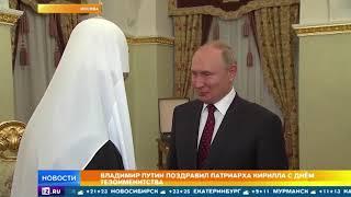 Путин поздравил патриарха Кирилла с тезоименитством и пожелал побольше отдыхать
