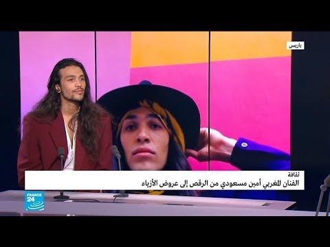 الراقص وعارض الأزياء أمين مسعودي من أزقة الدار البيضاء إلى العالمية  - نشر قبل 43 دقيقة