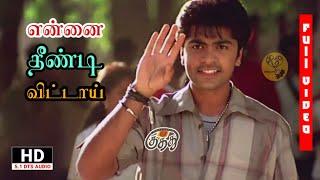 Ennai Theendi Vittai Kuthu Video Songs HD | Kuthu Movie Songs | Unreleased Tamil