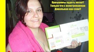 Мой первый день приема комплекса от компании NL, худеть легко!!за 25 днейЕкатерина Максимова!!
