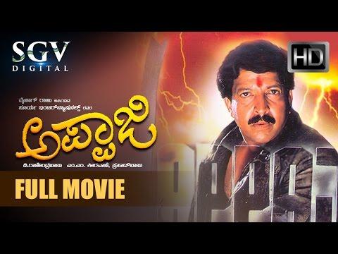 Kannada Movies Full | Appaji Kannada Full...