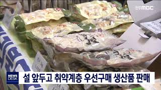 [뉴스데스크] 설맞이 우선구매 생산품 전시ㆍ판매