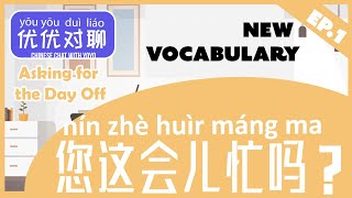 (2/6) Asking for the Day Off in Mandarin Chinese: 您这会儿忙吗? 🥺   Chat with Yoyo: Episode 1