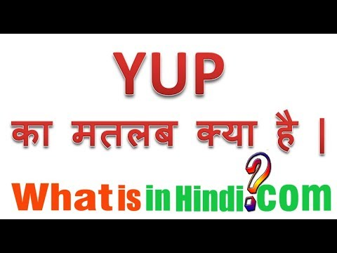 Yup क मतलब कय हत ह Meaning Of Yup In Mobile