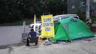 서울스마트효요양원 천막농성 연대