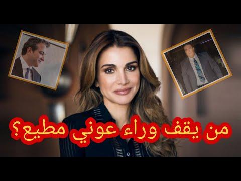 علاقة مجدي الياسين والملكة رانيا بملك الدخان عوني مطيع