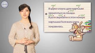 Русский 4 класс. Правописание безударных падежных окончаний имён существительных