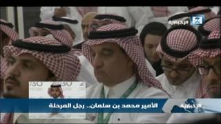 محمد بن سلمان.. رجل المرحلة