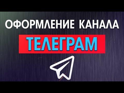 Как пользоваться телеграмм каналом