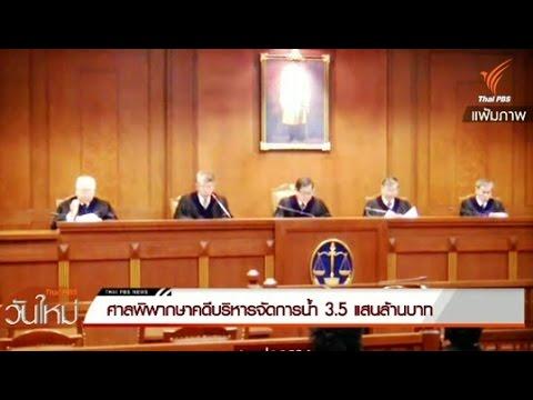 ศาลนัดอ่านคำพิพากษาคดีบริหารจัดการน้ำ 3.5 แสนล้านบาท วันนี้