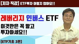 [ETF 투자법] 3화 레버리지,인버스/곱버스 ETF …