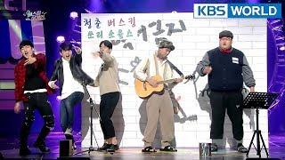 Busking Again | 버스킹 어게인 [Gag Concert / 2018.01.13]