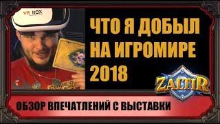 чТО Я ВЫНЕС С ИГРОМИРА 2018
