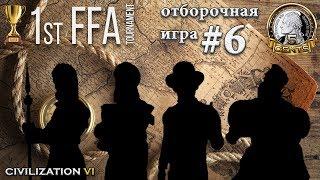 6 отборочная игра – 1st 5cents FFA турнир Civilization 6 | VI 14:00 (мск) 3 декабря