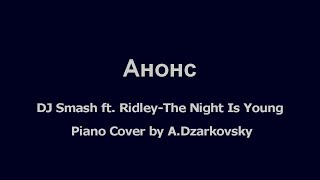 DJ Smash feat. Ridley - The Night Is Young (Анонс)