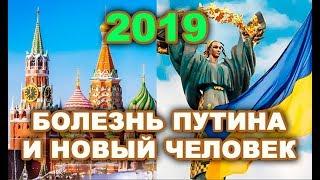 Предсказания на 2019 год о России, Путине и Украине. Пророчества Ванги и Нострадамуса
