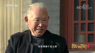 [我们的节日-2020春节]故事五:年画表情包| CCTV科教