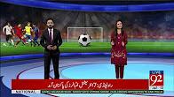 Ronaldinho and Friends in Pakistan 08-07-2017 - 92NewsHDPlus